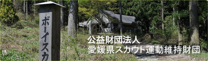 公益財団法人愛媛県スカウト活動維持財団